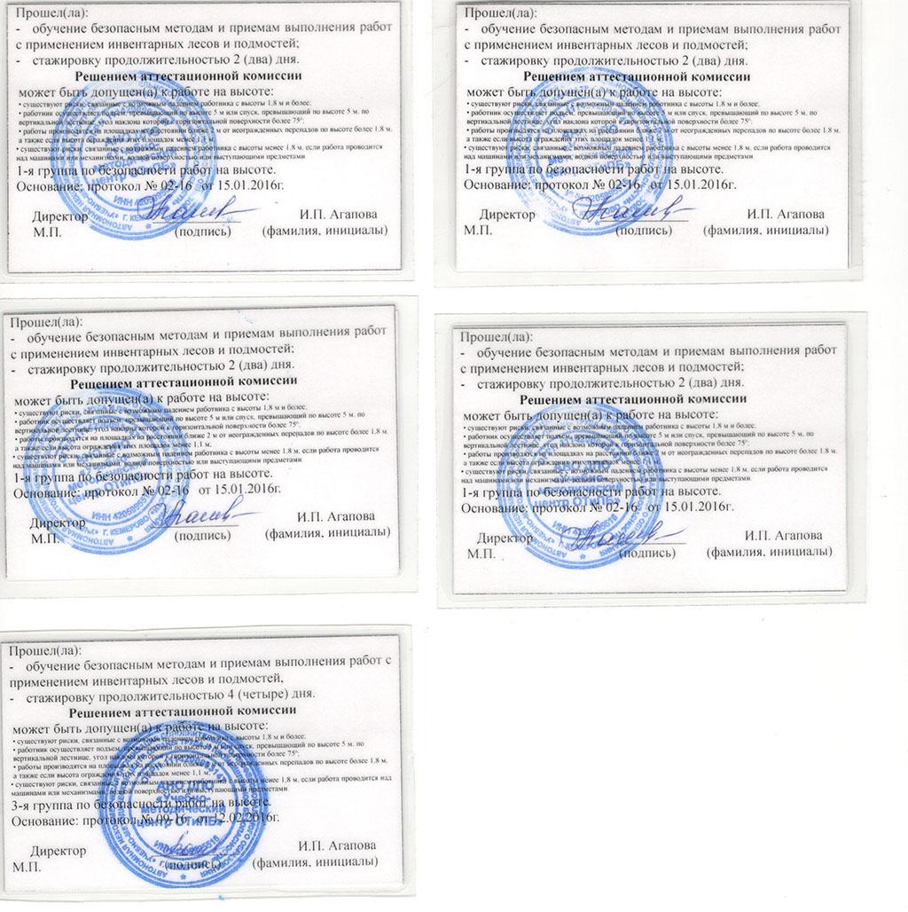 Удостоверения рабочих0002
