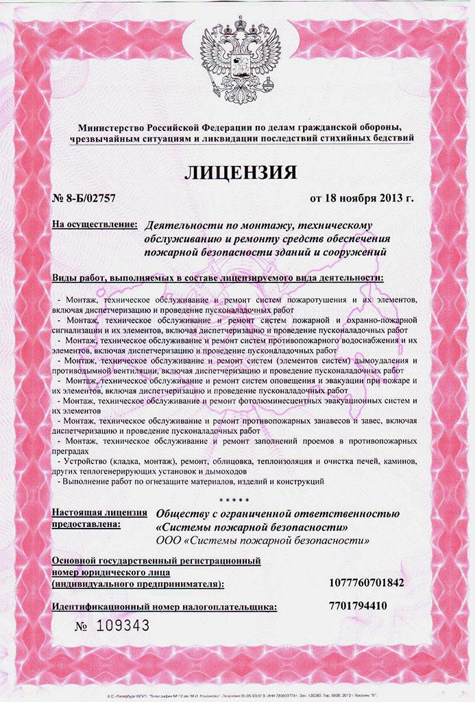 лицензия МЧС на СПБ