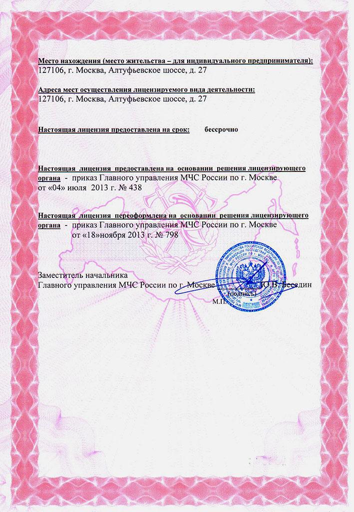 лицензия МЧС на СПБ2